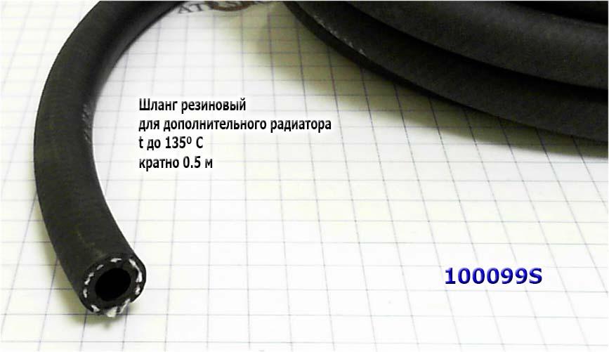 шланг гидравлический