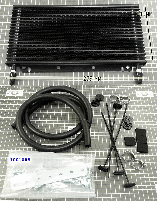 Радиатор охлаждения акпп универсальный
