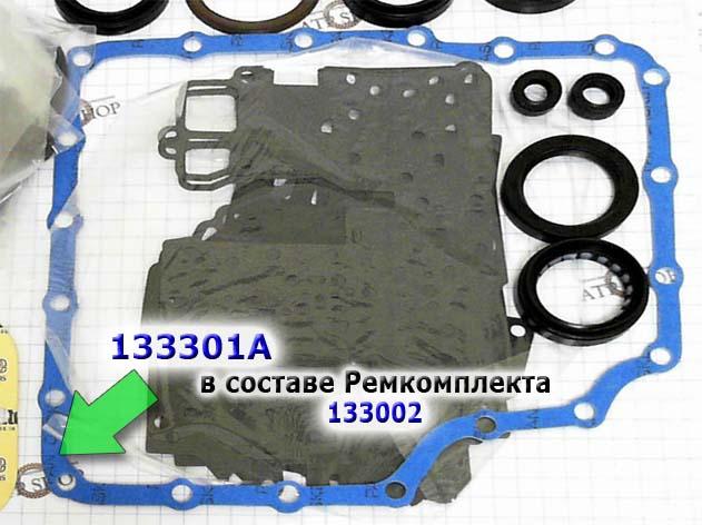 Прокладка крышки гидроблока, Side Pan Gasket, JF506E