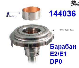 Втулка барабана Е1/Е2, DP0/AL-4  (37,9x35x17)  1999-Up