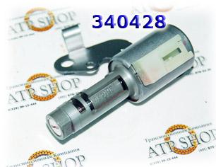 Соленойд давления (ЕРС), U140/U240 1998-up