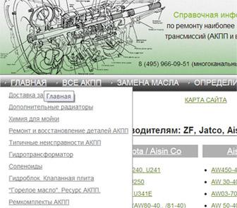 Трансакпп Справочный Сайт по ремонту АКПП