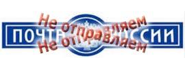 Почта России - не отправляем