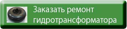 Заказ ремонта ГДТ