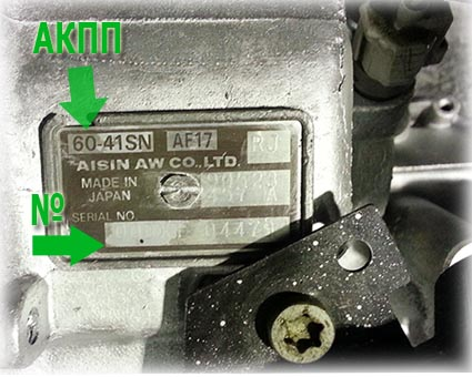 табличка АКПП AW60-41SN AF17