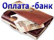 оплата