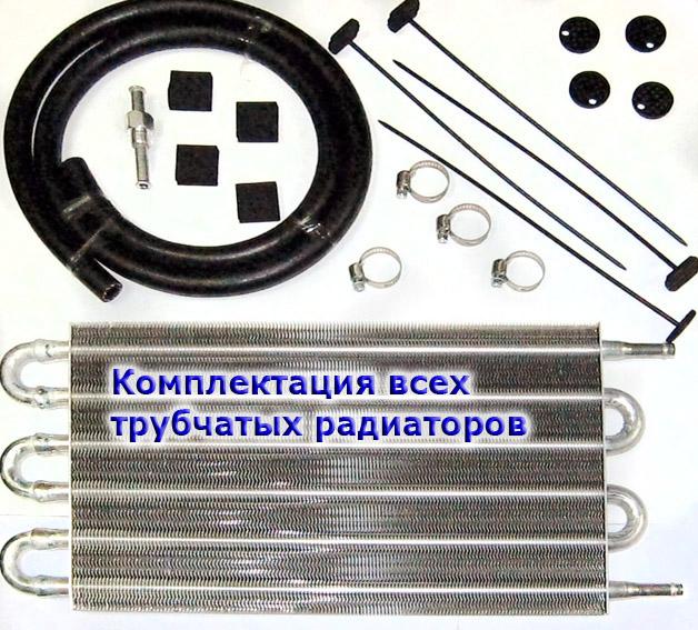 Дополнительный радиатор охлаждения АКПП набор